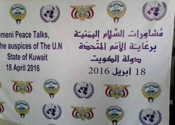 المفاوضات اليمنية: مراوحة في مربع الحرب