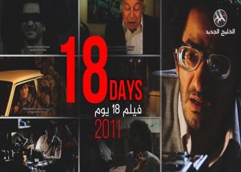 18 يوم .. سينما «وش القفص» المصرية تراعي الربح و«السبوبة الثورية»!