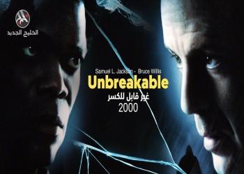 فيلم «غير قابل للكسر»: «بروس ويلز» من «السوبرمان» لـ«المسيح»!