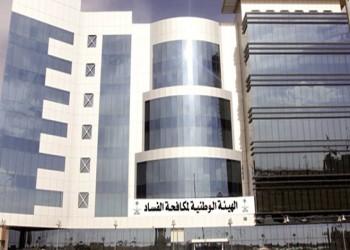 فيديو.. حجب صوت صحفية سعودية طالبت «نزاهة» بكشف أسماء الفاسدين