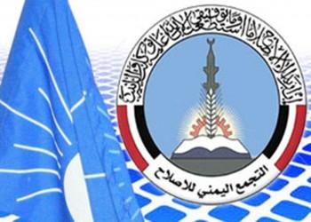 7 قوى يمنية ترفض اعتقال قيادات «الإصلاح» في عدن