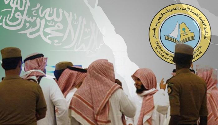 رسميا.. اتجاه سعودي لإلغاء هيئة «الأمر بالمعروف»
