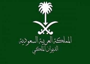 السعودية تعلن وفاة والدة الأميرة «فهدة بنت سعود»