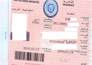 برلماني إماراتي يطالب باعتبار شهادة «حسن السيرة والسلوك» شرطا للحصول على الإقامة