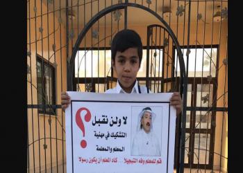 طالب سعودي يثير الجدل أول أيام الدراسة بـ«لافتة للمعلمين»