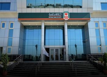 البنك الأهلي المصري: إرهابيون سرقوا الخزينة الرئيسية لفرع بالعريش