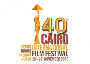 مهرجان القاهرة السينمائي يعرض فيلم كتاب أخضر في الافتتاح