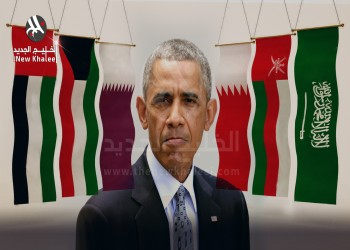 «أوباما» المختلف إزاء خليج مختلف