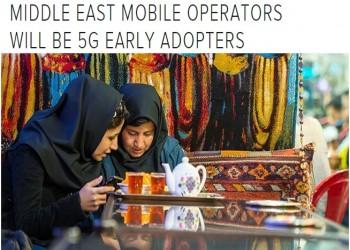 مواطنو الخليج من أوائل مستخدمي شبكات جوال الجيل الخامس