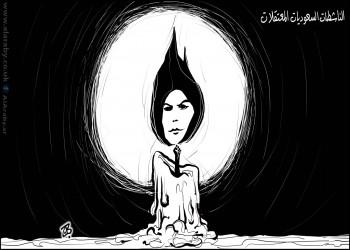 تعاطف واسع مع كاريكاتير شمعة الظلام لمعتقلات السعودية