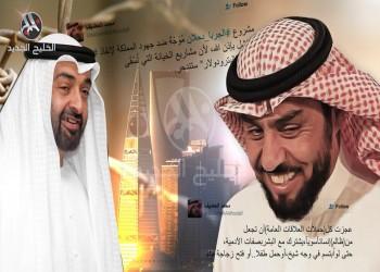 السلطات السعودية تلقي القبض على «الحضيف» لانتقاده ولي عهد أبوظبي