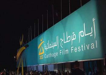 حديث التطبيع والدعاية لنظام «بشار» يثيران الجدل بـ«قرطاج السينمائي»
