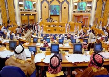 الشورى السعودي مبررا للسلطة: الفساد موجود من عهد الرسول