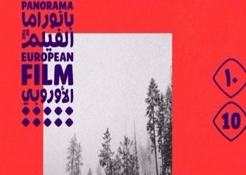 مصر: «بانوراما الفيلم الأوروبي» و10 أفلام عالمية تستحق المشاهدة