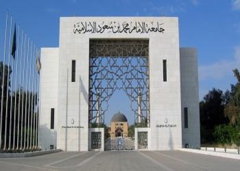 تعيين أول عميدة في أقدم جامعة سعودية