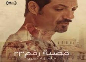 دعوات مصرية لمقاطعة فيلم لبناني متهم بالتطبيع مع (إسرائيل)