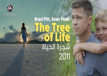 «شجرة الحياة»: فيلم أمريكي يمجد الخالق ويتعالى فوق الاختلافات!
