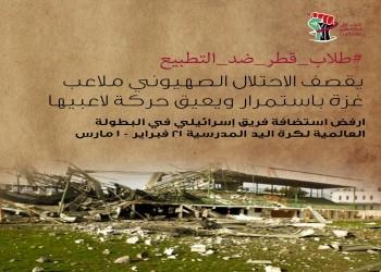 شباب قطريون يرفضون التطبيع الرياضي مع (إسرائيل)