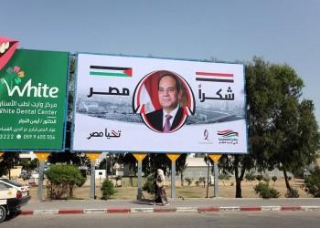 صور.. تمزيق صورة «السيسي» بغزة بعد ساعات من تعليقها