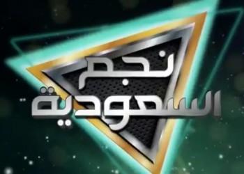 السعودية تطلق مسابقة رسمية لاستكشاف المواهب الغنائية