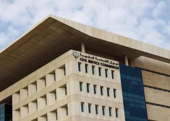 «الخدمة المدنية» بالكويت: 14 ألف مواطن عاطلون عن العمل