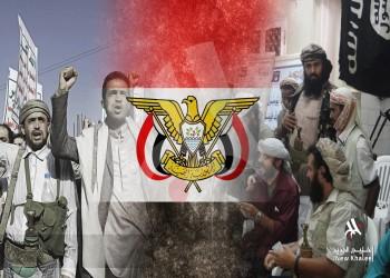 اليمن.. الاحتفال بالبشاعة