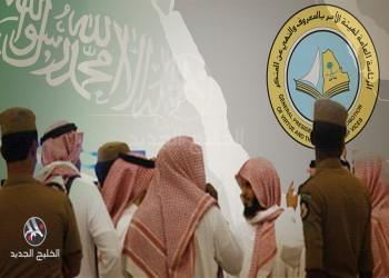 السعودية.. «نبذ فكر الإخوان» شرط العمل في «الأمر بالمعروف»
