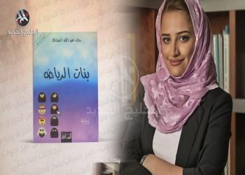 «بنات الرياض».. رواية سعودية تحدت الموروث الاجتماعي المتداخل والعولمة (1-3)