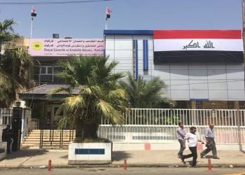 اعتماد اللغة العربية في المخاطبات الرسمية بكركوك العراقية