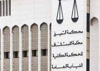 «الاستئناف» الكويتية تؤيد إعدام مواطن قتل سعوديا وحرق جثته