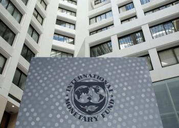 «صندوق النقد الدولي»: الآثار الاقتصادية والمالية لحصار قطر تتلاشى