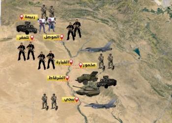 الخلايا النائمة.. العدو الخفي لقوات الأمن العراقية شرق الموصل