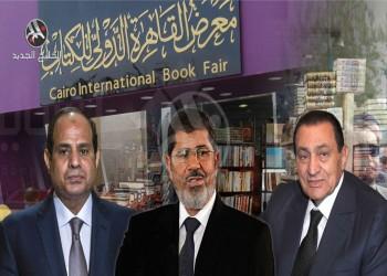 لماذا خالف «السيسي» «مبارك» و«مرسي» وتعمد تجاهل افتتاح معرض الكتاب؟