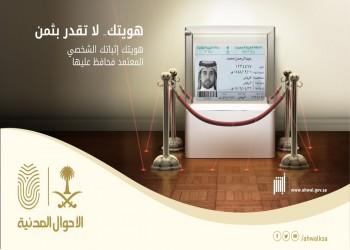 السعودية: لا صحة لحذف «اسم القبيلة» من بطاقة الهوية الجديدة