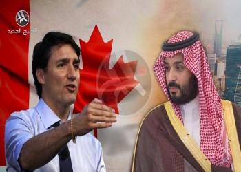 الأضرار الاقتصادية من تصعيد الخلاف السعودي الكندي