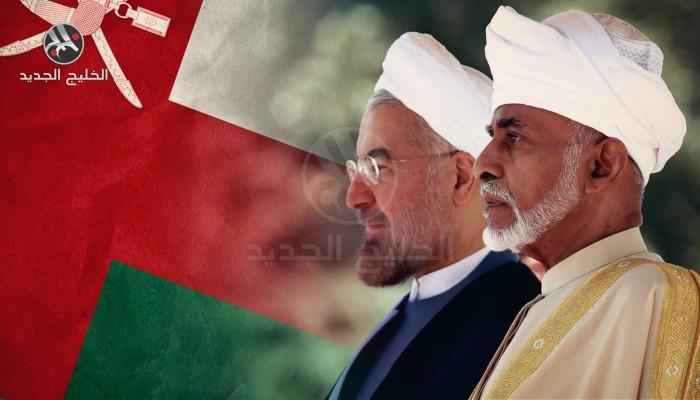 العلاقات العمانية الإيرانية: هل تغرد السلطنة خارج السرب؟