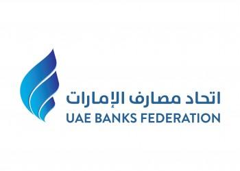 اتحاد مصارف الإمارات يطالب تأجيل تطبيق ضريبة القيمة المضافة