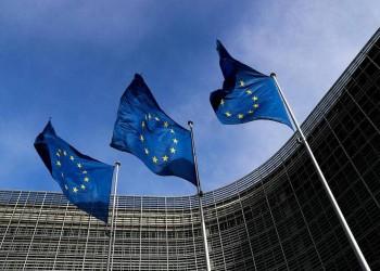 أوروبا تدرج السعودية بقائمة سوداء لغسيل الأموال وتمويل الإرهاب