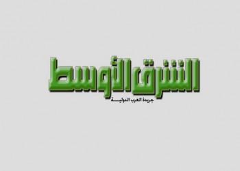 الكويت: لم نمنع توزيع صحيفة «الشرق الأوسط»