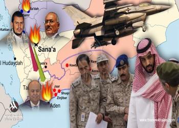 اليمن.. مـبادرة جـديدة لمـداراة الفشـل