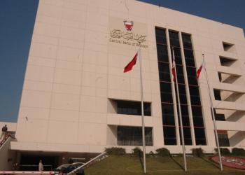 «المركزي» البحريني يبيع أذون خزانة حكومية بـ185.5 مليون دولار