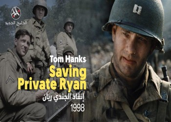 فيلم «إنقاذ الجندي ريان»: هل تعالج الكوارث بدعوات الأمهات؟!