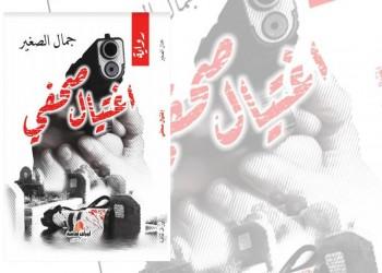 مقتل خاشقجي يعطي رواية بوليسية جزائرية زخما خاصا