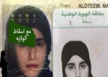 السعودية: إطلاق سراح الناشطة الحقوقية «مريم العتيبي»