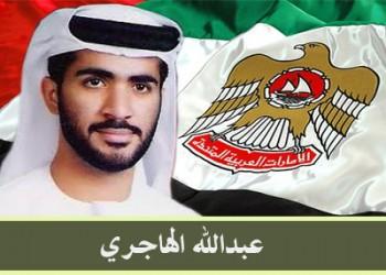 «عبد الله الهاجري».. معتقل إماراتي يحفظ القرآن كاملا داخل محبسه
