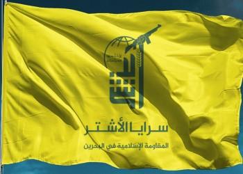 أمريكا تصنف «سرايا الأشتر» البحرينية «تنظيما إرهابيا»