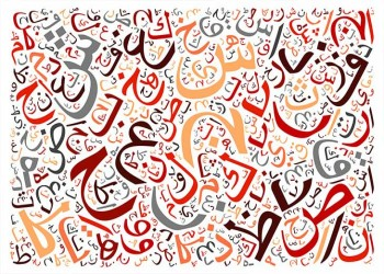 صخر اللغة العربية