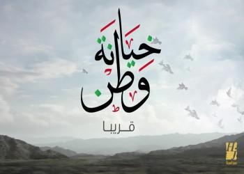 الإمارات تستكمل الحرب على «دعوة الإصلاح» بمسلسل تليفزيوني يعرض في رمضان