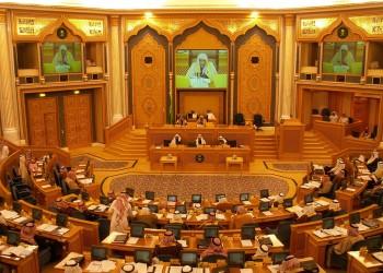 الشورى السعودي يقر ضوابط منظمة لزواج القاصرات