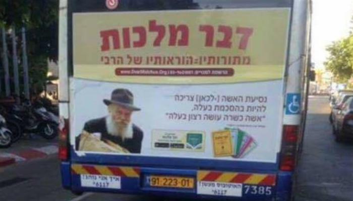قناة إسرائيلية: إعلانات عنصرية على الحافلات تثير استياء اليهوديات